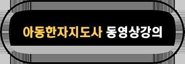 아동한자지도사_동영상강의_배너