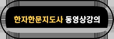 한자한문지도사_동영상강의_배너