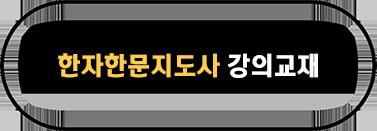 한자한문지도사_강의교재_배너